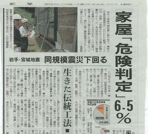 20080619 朝日新聞1.jpg