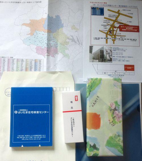 さいたま住宅検査センター 003.jpg