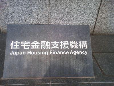 住宅金融支援機構3.jpg