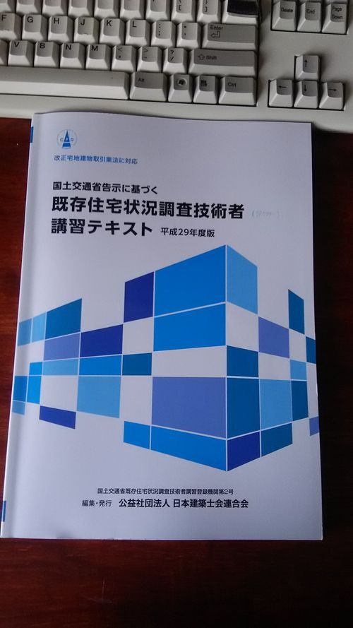 既存住宅状況調査技術者講習テキスト.JPG