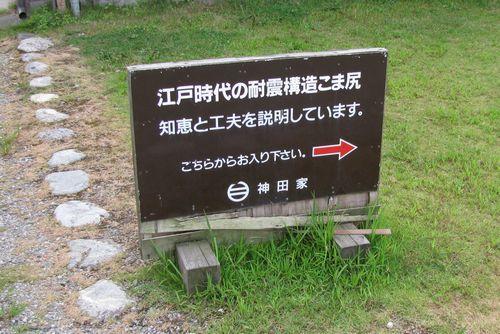 白川神田家.jpg