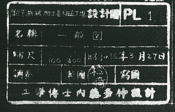 内藤多仲図面タイトル2.jpg